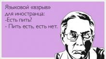 Что говорят иностранцы о русском языке