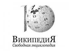 Как создать статью для Википедии